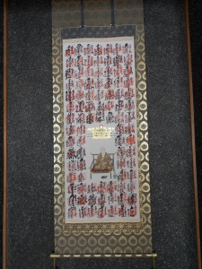 Kazumi-san and her father completed the 88-temple pilgrimage by car and got this scroll stamped at each temple.